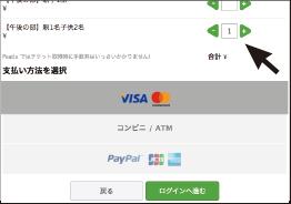 カード(Visa Master)/コンビニATM決済が可能です。